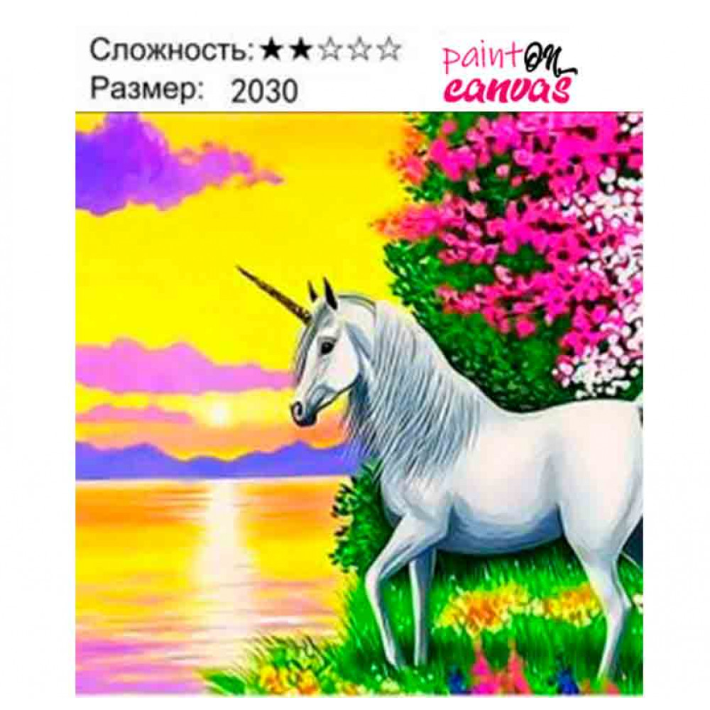 Единорог 20х30 раскраска по номерам