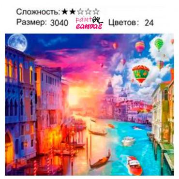 Венеция картина по номерам 30х40