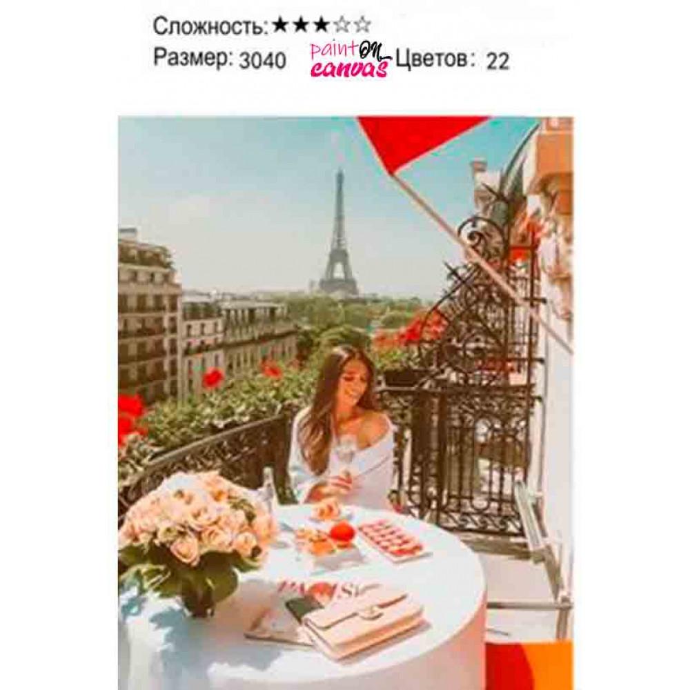 Завтрак в Париже 30х40 раскраска