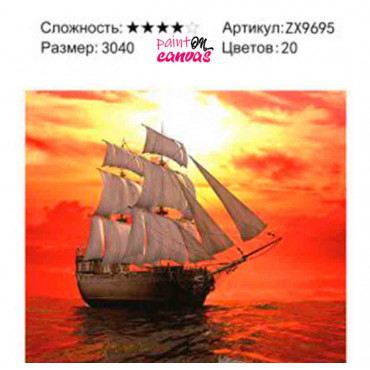 Корабль на закате, тихий омут алмазная мозаика 30х40