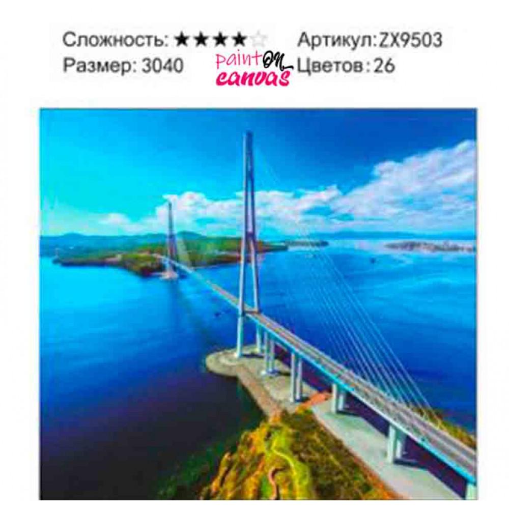 Мост соединяющий два острова 30х40 мозаика
