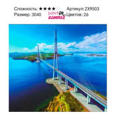 Мост соединяющий два острова алмазная мозаика 30х40