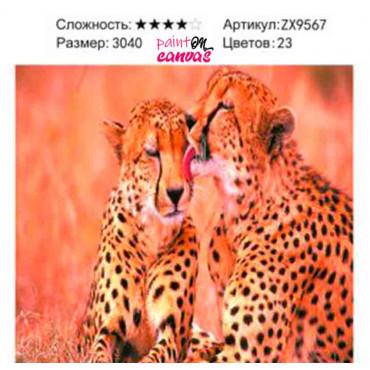 Семья гепардов алмазная мозаика 30х40