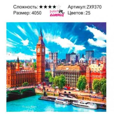 Дневной Лондон алмазная мозаика 40х50