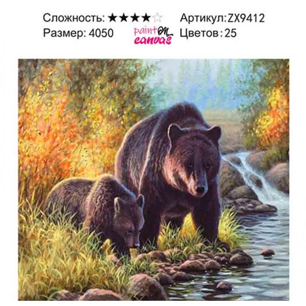 Бурые медведи 40х50 алмазная вышивка