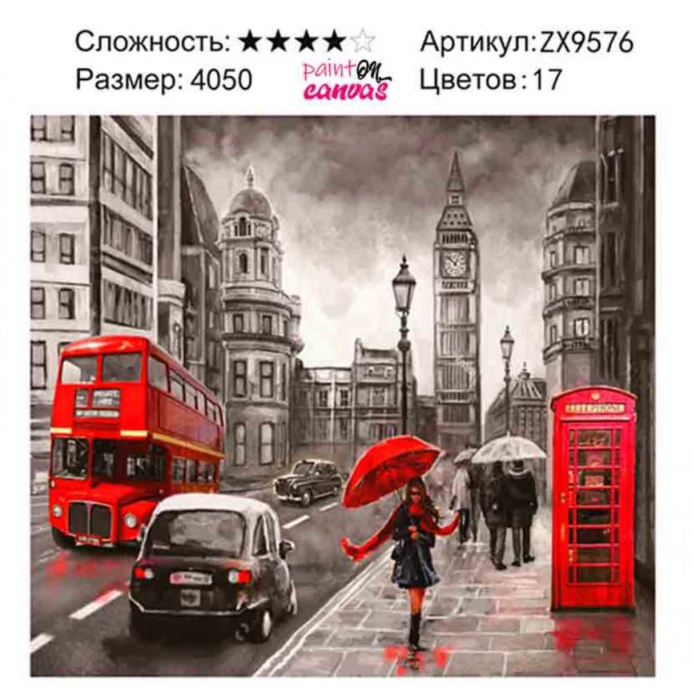 Пасмурный Лондон 40х50 алмазная мозаика