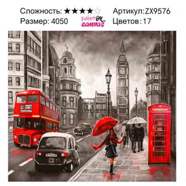 Пасмурный Лондон алмазная мозаика 40х50