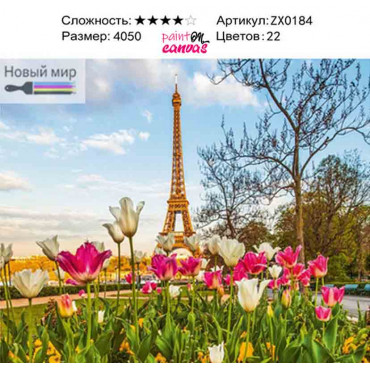 Парижские тюльпаны алмазная мозаика 40х50