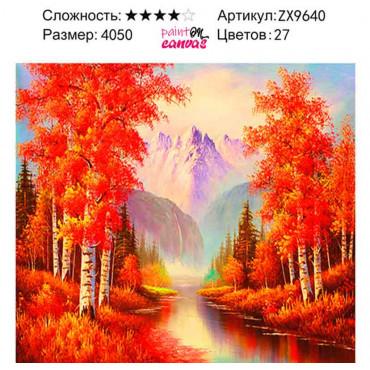 Красная осень алмазная мозаика 40х50