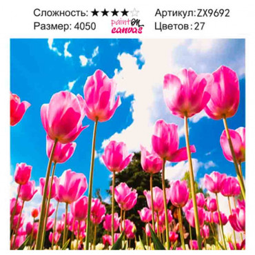 Тюльпаны алмазная мозаика 40х50