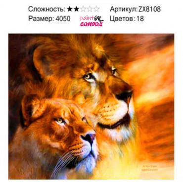 Лев и львица алмазная мозаика 40х50