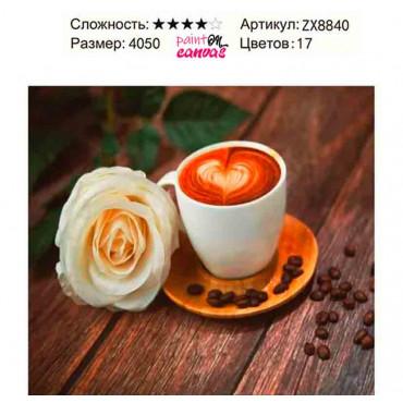 Кофе с розой алмазная мозаика 40х50