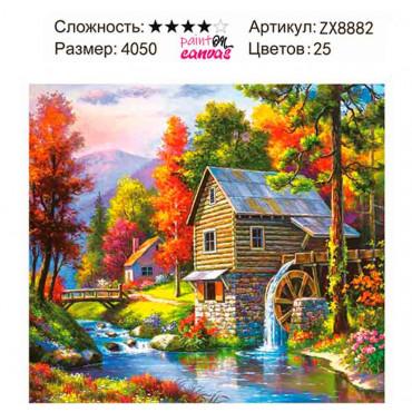 Дом в деревне алмазная мозаика 40х50