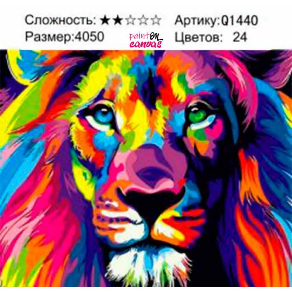 Король зверей, лев 40х50 раскраска