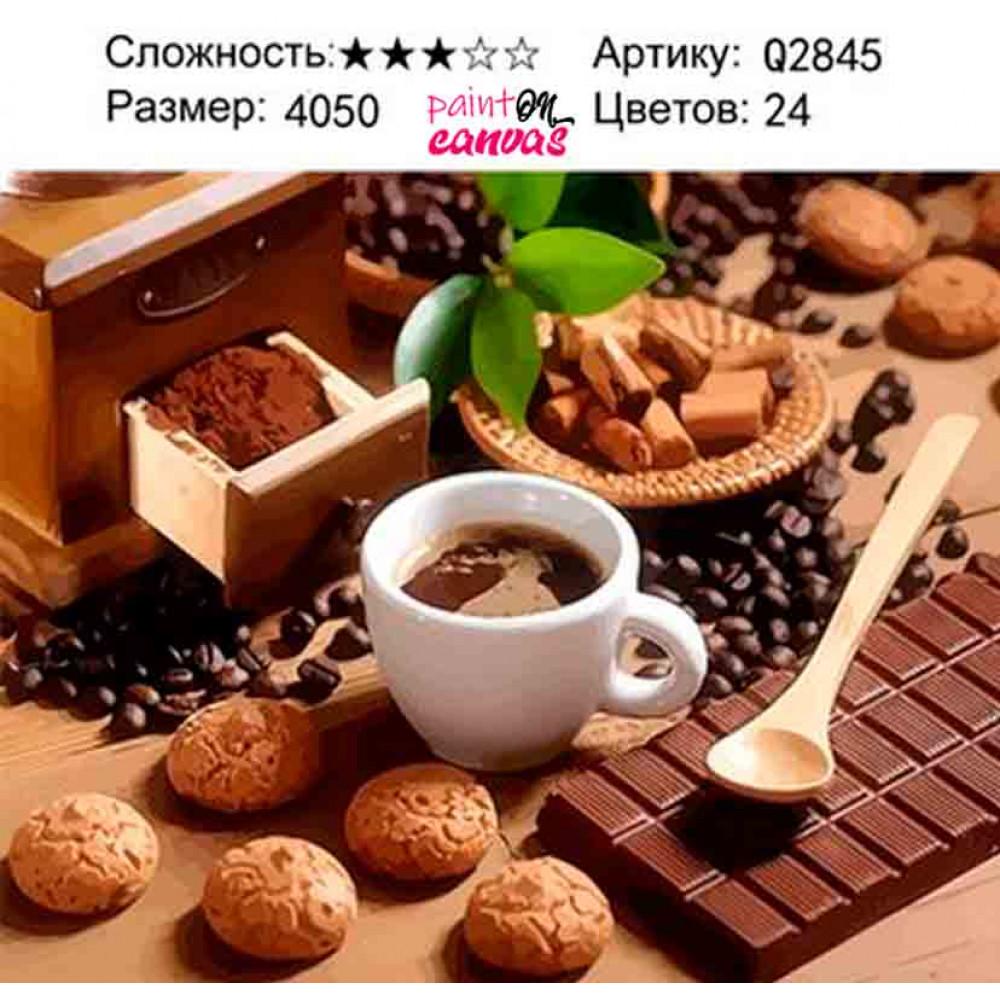 Кофе и шоколад 40х50 раскраска по номерам