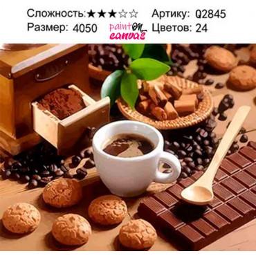 Кофе и шоколад картина по номерам 40х50