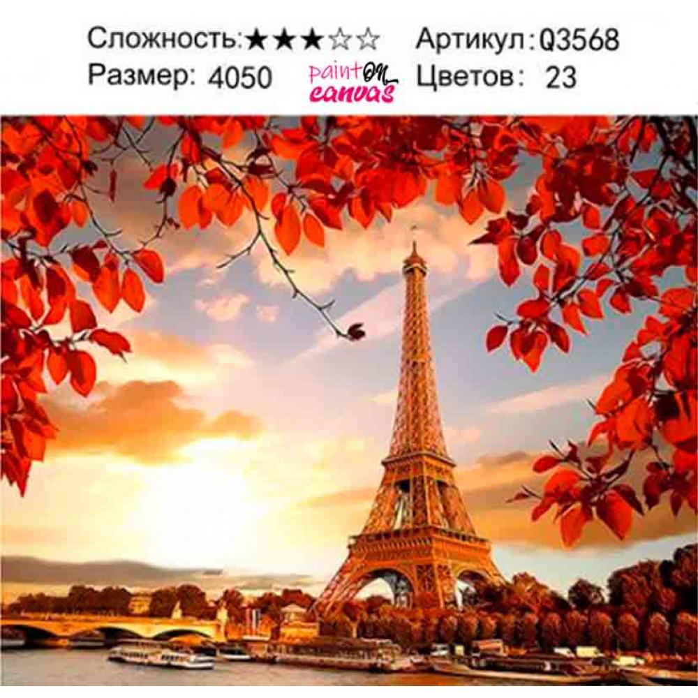 Закат над Парижем 40х50 раскраска по номерам