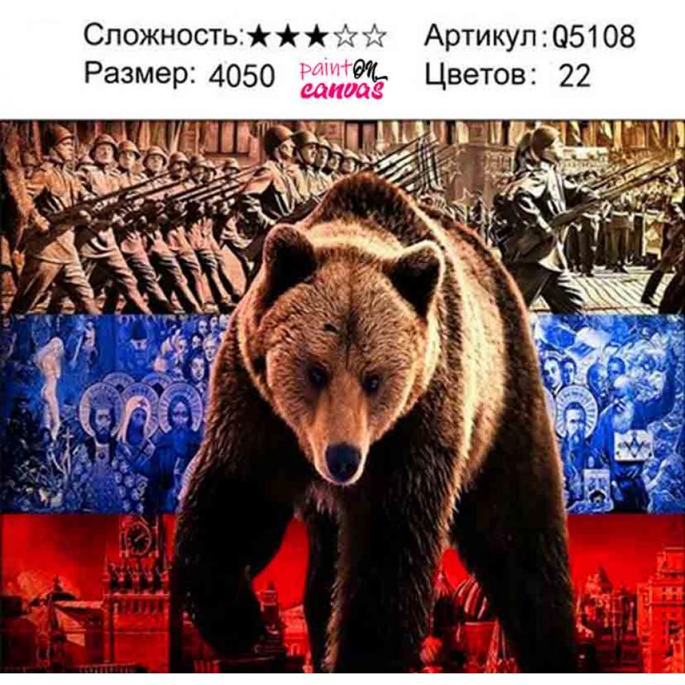 Русский медведь 40х50 раскраска по номерам