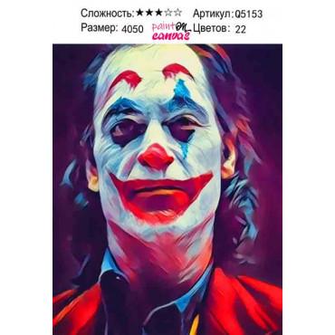 Джокер картина по номерам 40х50
