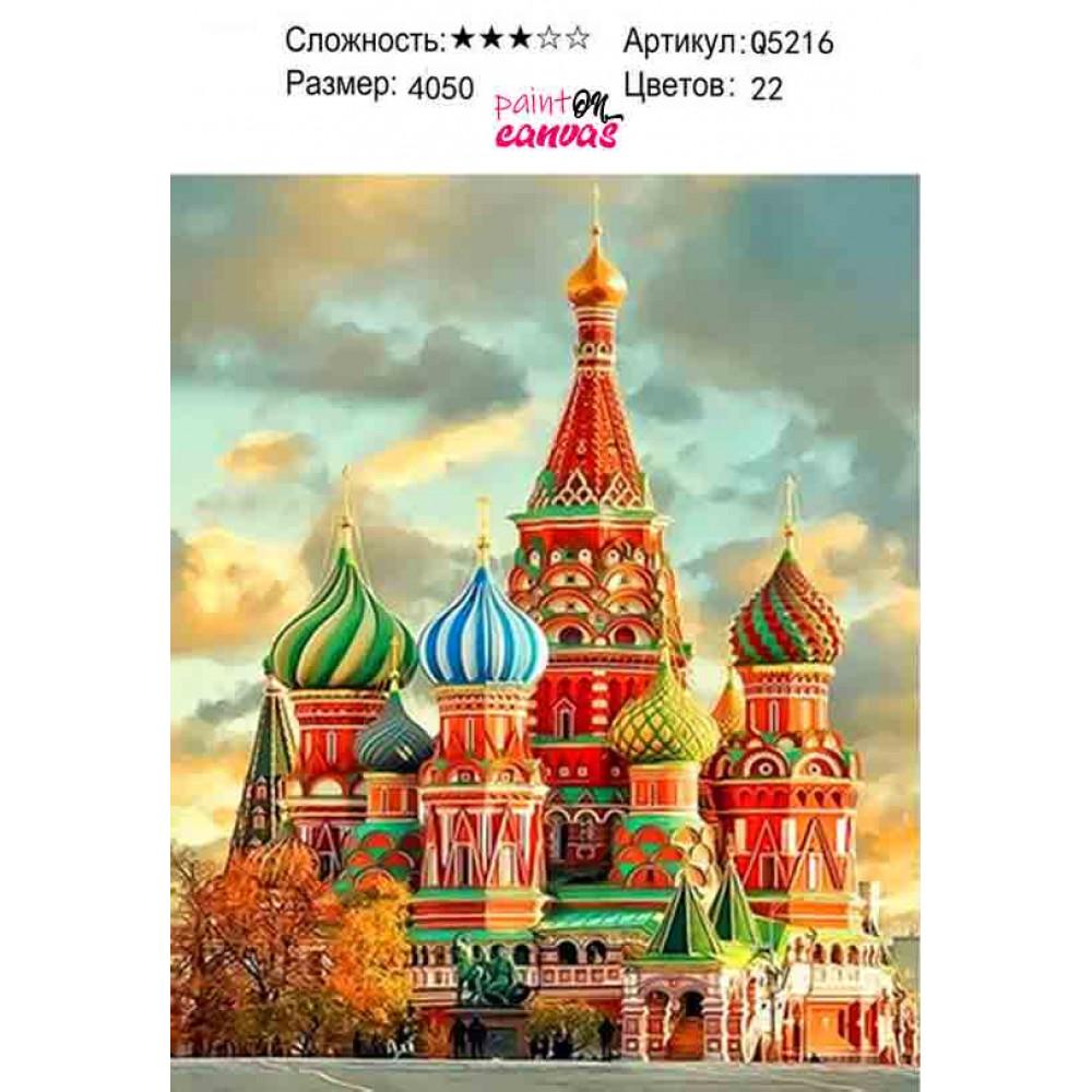 Храм Василия Блаженного, Москва 40х50 раскраска