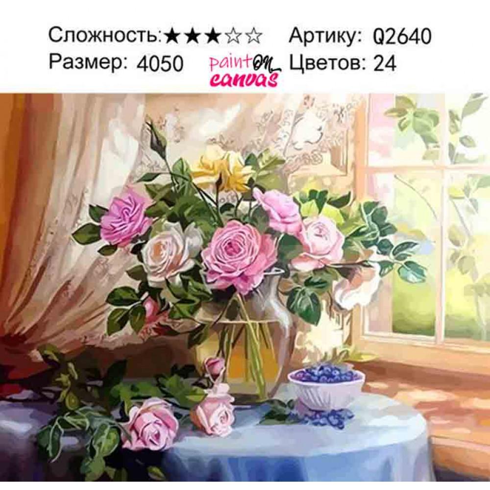 Три цвета роз 40х50 картина по номерам