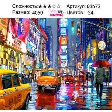 Таймс-сквер картина по номерам 40х50