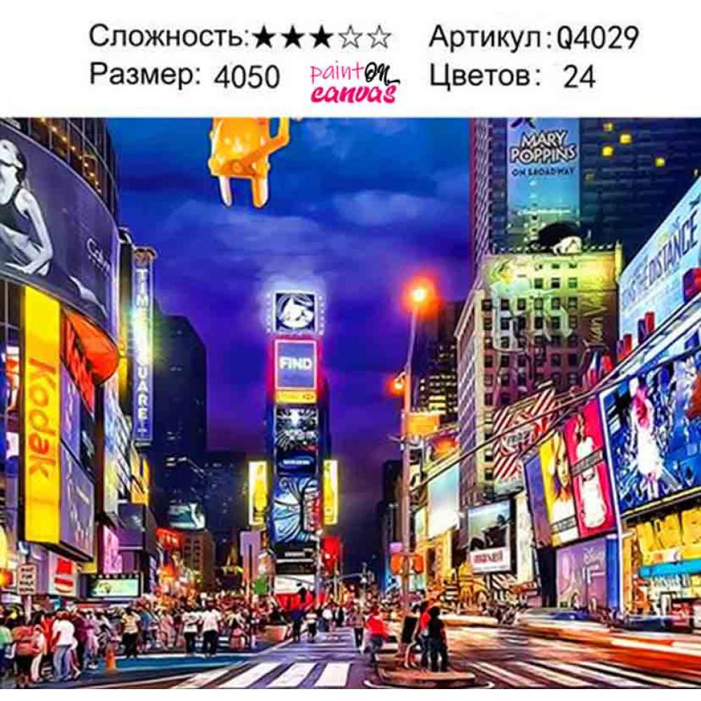 New York 40х50 раскраска по номерам