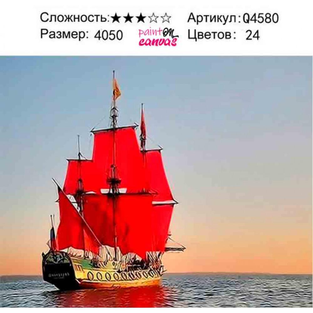 Красные паруса 40х50 раскраска