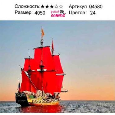 Красные паруса картина по номерам 40х50