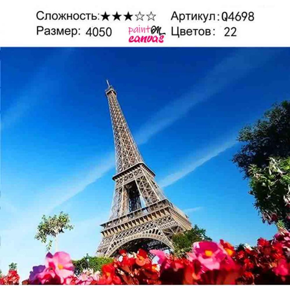 Эйфелева башня вид снизу 40х50 раскраска по номерам