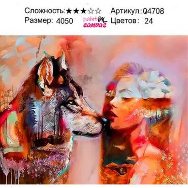 Девушка и волк картина по номерам 40х50