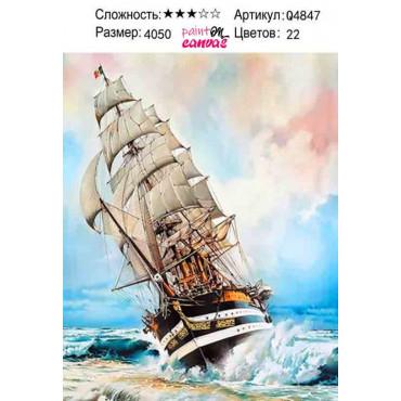 Корабль в открытом море картина по номерам 40х50
