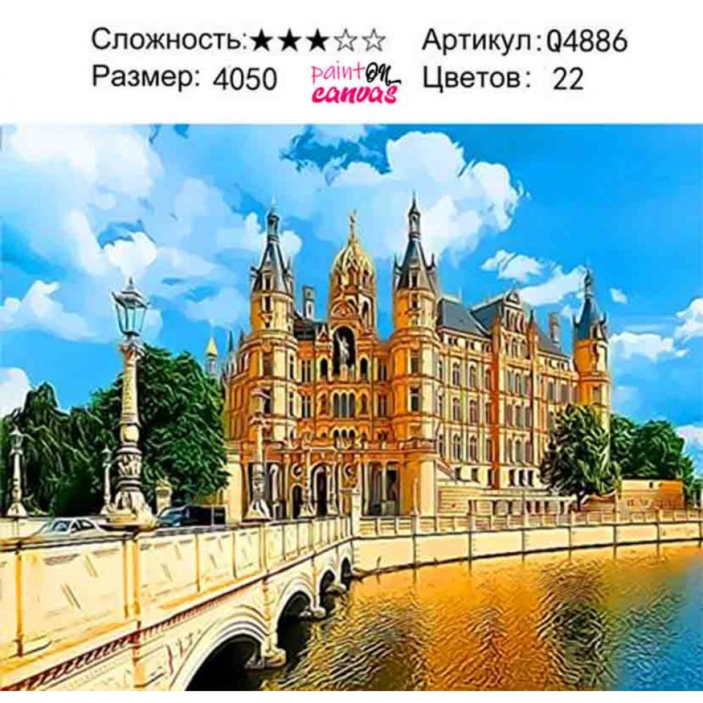 Шверинский замок 40х50 раскраска на холсте