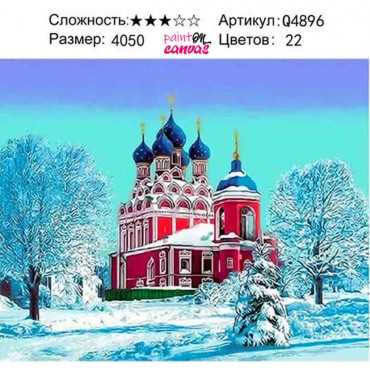 Тихвинский храм зимой картина по номерам 40х50