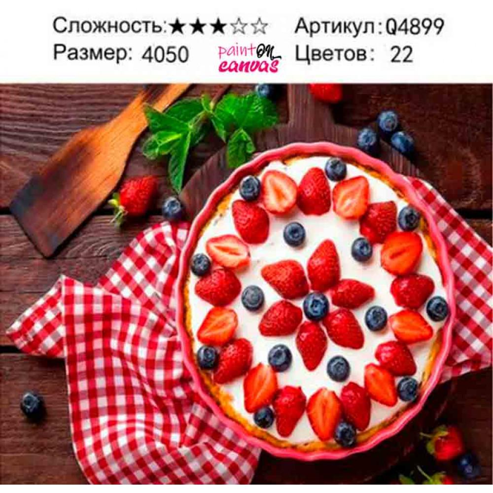 Пирог с ягодами 40х50  картина по номерам