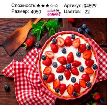 Пирог с ягодами картина по номерам 40х50