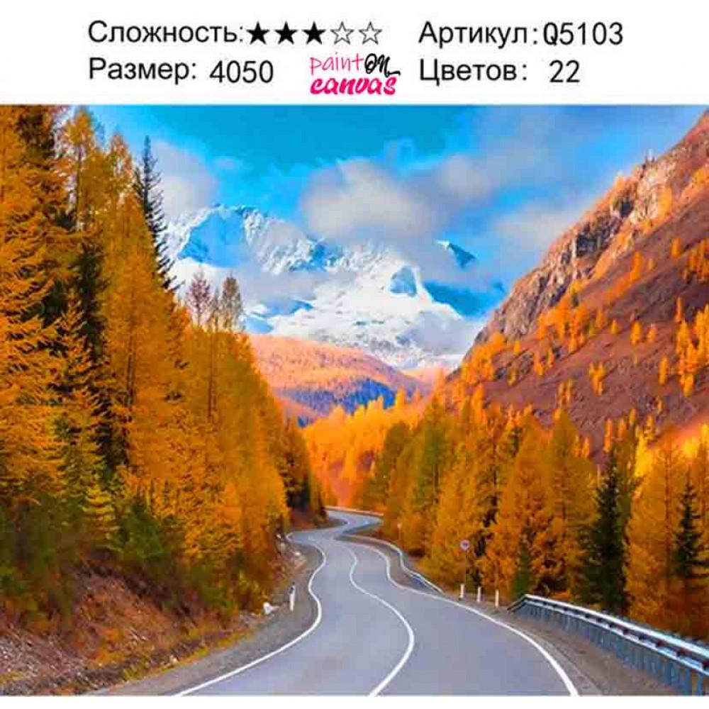 Дорога между гор рисование по номерам распродажа