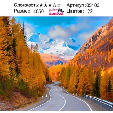 Дорога между гор картина по номерам 40х50