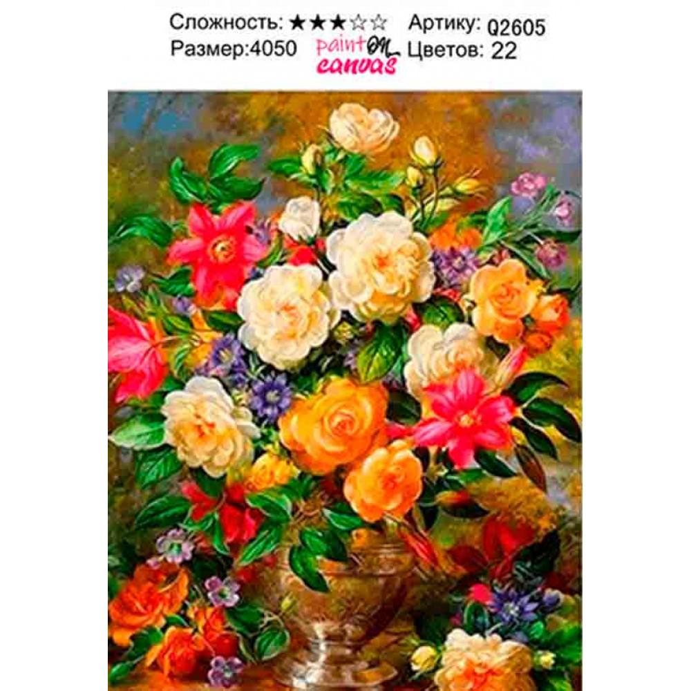Пышный букет цветов из роз 40х50 картина по номерам