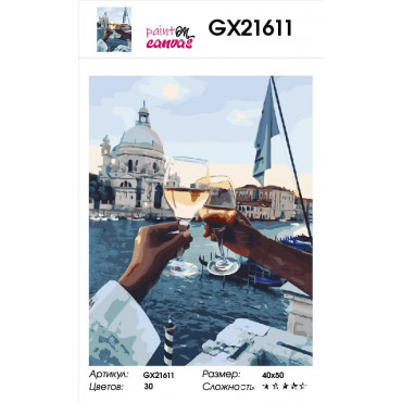 Шампанское в Италии картина по номерам 40х50