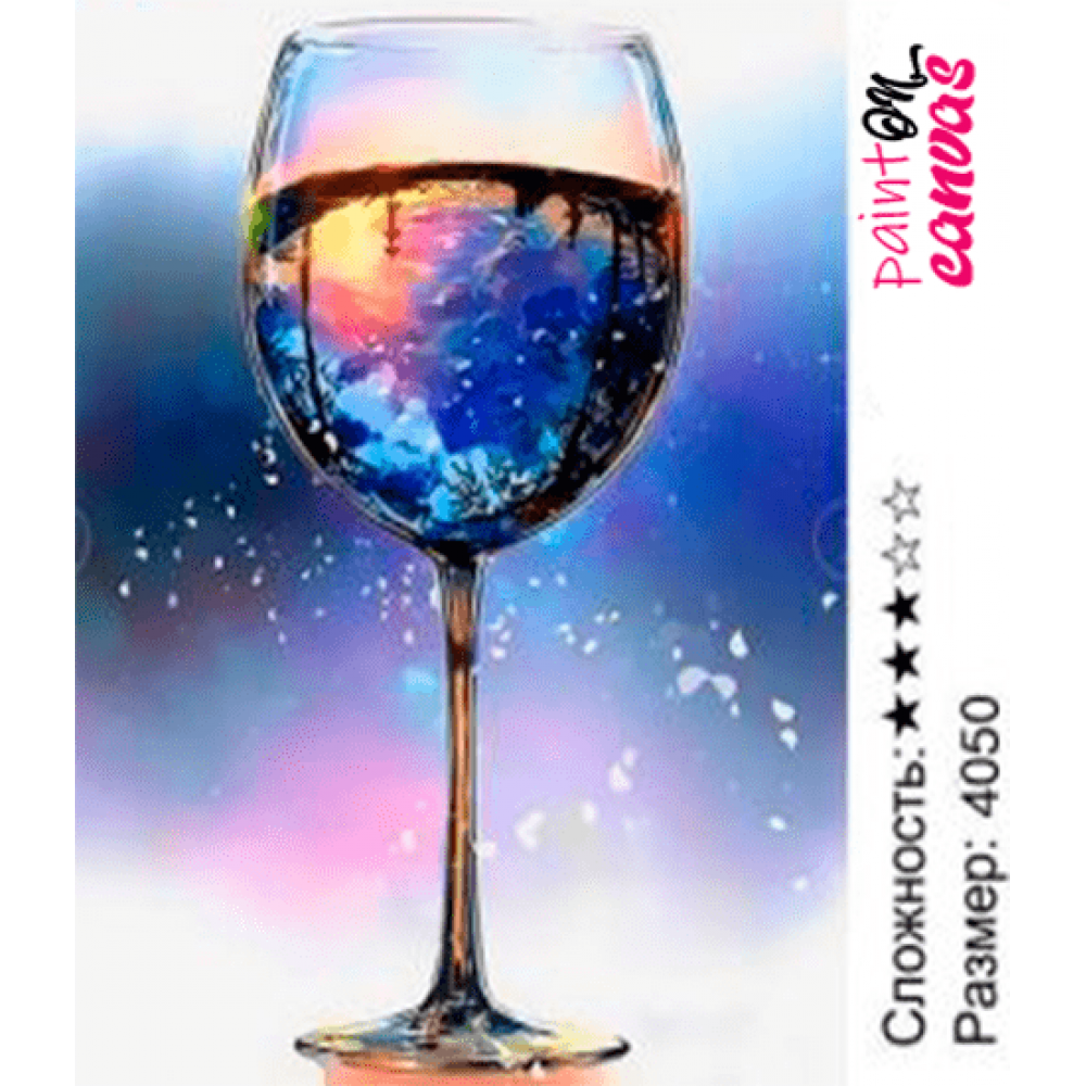 Природа в отражение бокала вина 40х50 раскраска